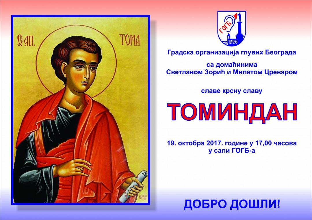 Томиндан